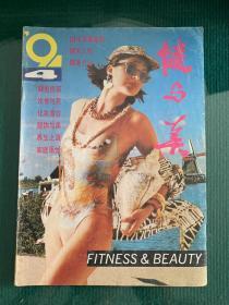 健与美1991年第4期