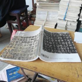 中国书法2016年第十期
