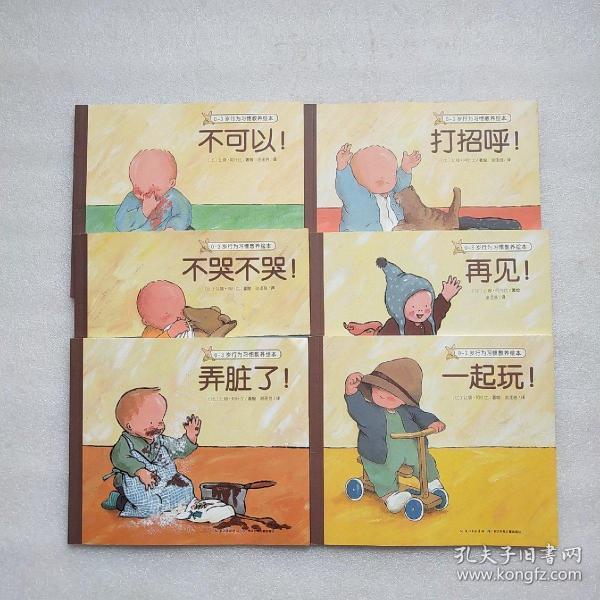 0-3岁行为习惯教养绘本(全6册)婴幼儿童3岁早教书
