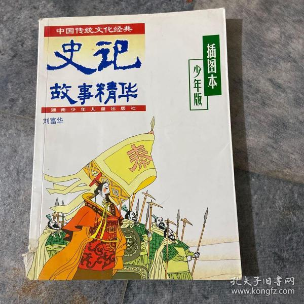 史记故事精华:少年版插图本