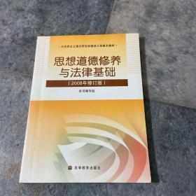 思想道德修养与法律基础(2008年修订版)