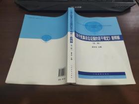 《关于民事诉讼证据的若干规定》新释解(第2版)