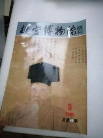 故宫博物院院刊 1990年3月
