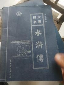 四大名著 水浒传 第二卷