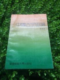 中国古宇宙论