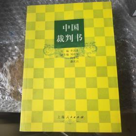 中国裁判书