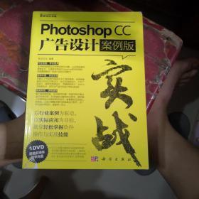实战-Photoshop CC广告设计(案例版)带光盘
