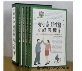 好心态 好性格 好习惯 全4卷 精装图书 讲述良好的心态 性格 习惯是人生成功的要素心灵与修养16开4册