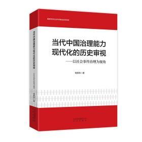当代中国治理能力现代化的历史审视:以社会事件治理为视角