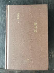 【尚书吧签名本】微书话 --胡洪侠签名