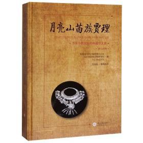 月亮山苗族贾理(苗汉对照)/贵州少数民族经典遗存大系