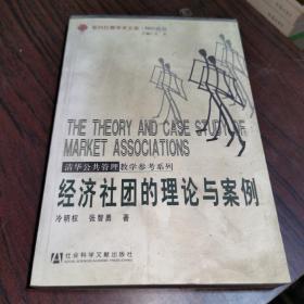 清华公共管理教学参考系列-经济社团的理论与案例