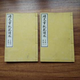 和刻本  《 续文章轨范读本 》2册7卷全     古代文学名著选集     精选中国古代文学家多人优秀文章68篇   明治26年(1893年)出版   品佳