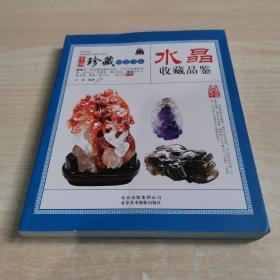 中國珍藏鏡鑒書系:水晶收藏品鑒(彩繪版)