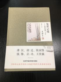 方继孝签名题词本《笺墨记缘——我的收藏三十年》