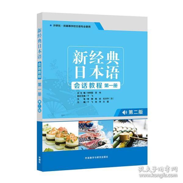 新经典日本语会话教程(第一册)(第二版)
