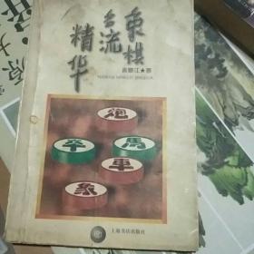象棋名流精华
