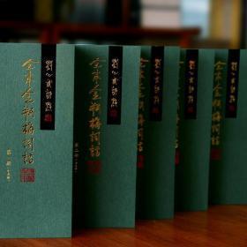 金品梅原版无删减 精装5册一套 张竹坡刘心武评点全本