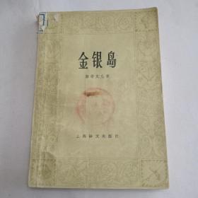 金银岛 上海译文出版社
