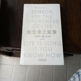论生命之短暂:伟大的思想系列丛书