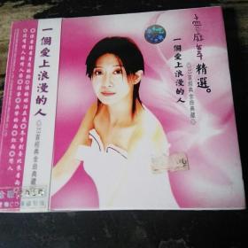 CD孟庭苇精选