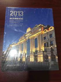 2013万达商业规划
