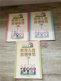 实用儿童英语会话【上,中,下三本合售】