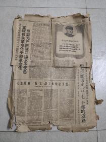1968年南方日报一张