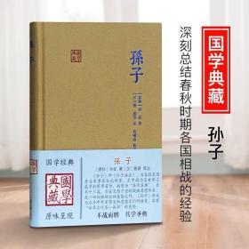 孙子兵法(曹操等十一家评本)