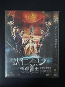 DVD   狄仁杰之神都龙王