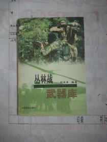 丛林战武器库