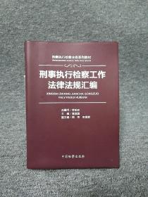 刑事执行检察工作法律法规汇编