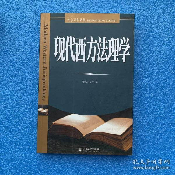现代西方法理学