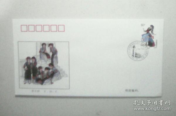 民族大团结邮票首日封-----布依族!