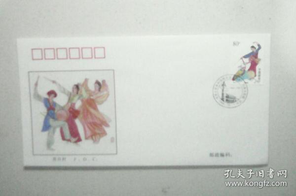 民族大团结邮票首日封----朝鲜族!