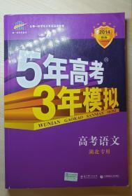 五年高考三年模拟 曲一线科学备考 2015B版 5年高考3年模拟:高考语文(湖北专用) 五三高考