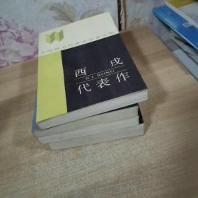 中国现当代著名作家文库。西戎 叶圣陶  沈从文  矛盾  四本合售