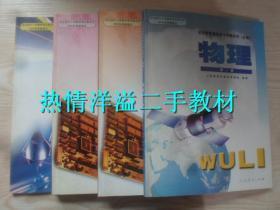 2000年代老课本 老版高中物理课本全套4本 2003年