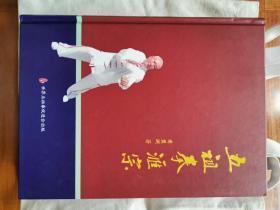 五祖拳汇宗 独家授权 (仅发行400本,200本已售)