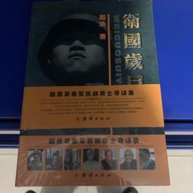 正版现货,卫国岁月:国民革命军抗战将士寻访录