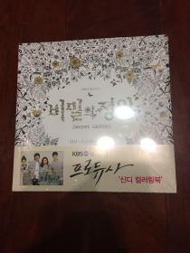 韩国原版秘密花园制作人版特别版