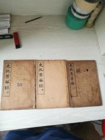 史记菁华录六卷一套全