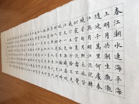 【保真】中国硬笔书法协会会员、吉林省书协会员申甲亮楷书精品:张若虚《春江花月夜》