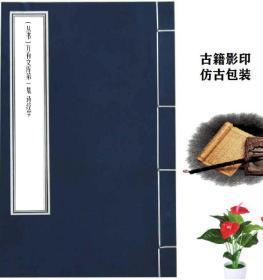 【复印件】(丛书)万有文库第一集 诗经学 商务印书馆 胡朴安
