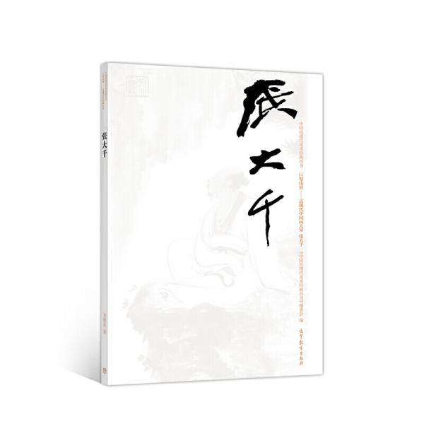 张大千巨擘传世:近现代中国画大家/中国近现代美术经典丛书