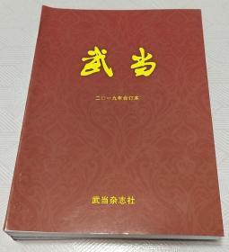 武当杂志(2019年1-12期合订本)