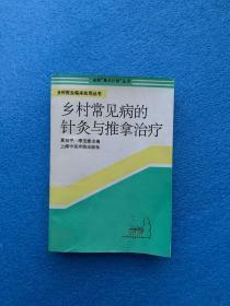 乡村常见病的针灸与推拿治疗