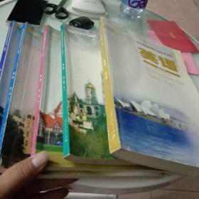 2000年代高中英语课本5本合售