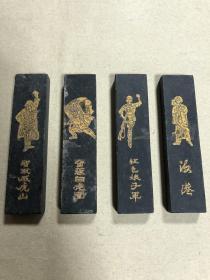 文革时期 老徽墨 八个样板戏 全