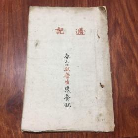 张养锐週记(小楷手抄本)